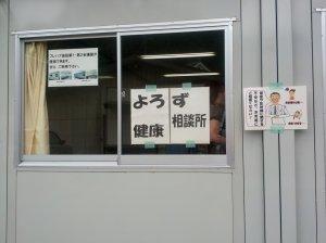 day5_yorozu1